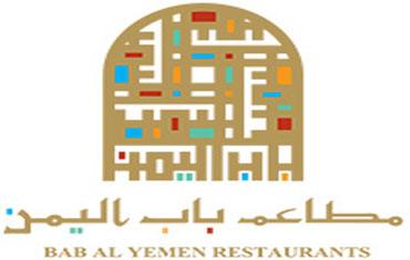 Bab El Yaman
